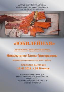 Юбилейная выставка Никольченко Е.Г.