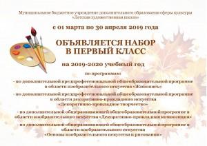 Набор на 2019-2020 год