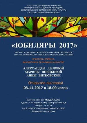 Выставка Юбиляры 2017
